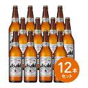 【ギフト】【送料無料】【瓶ビール】アサヒスーパードライ633ml大瓶瓶ビール12本ギフトセット EX-12(同梱不可)