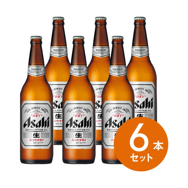 【ギフト】【送料無料】【瓶ビール】アサヒ スーパードライ 中瓶6本セット