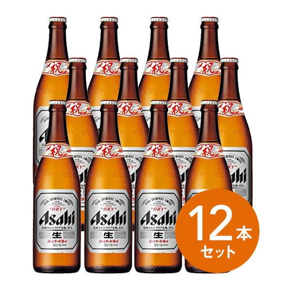 【ギフト】【送料無料】【瓶ビール】アサヒ スーパ...の商品画像