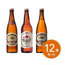 【ギフト】【送料無料】【瓶ビール】ラガーセット大瓶12本セット(キリンラガービール4本・キリンクラシックラガービール4本・サッポロラガービール4本)