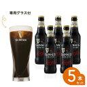 【送料無料】【瓶ビール】キリン ギネス エクストラ スタウト 330ml 小瓶 瓶ビール 5本+専用グラス付きセット【のし無料】