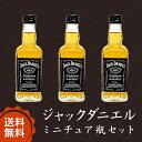 【送料無料】ウイスキー ミニチュア瓶 ジャックダニエル 50ml×3本セット【正規品】【ギフト 酒】【RCP】