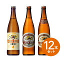 【ギフト】【送料無料】【瓶ビール】キリンオリジナル瓶ビールセット(ラガー・クラシック・一番搾り)633ml大瓶瓶ビール3種 計12本ギフトセット 【送料無料】