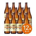 【ギフト】【送料無料】【瓶ビール】キリン一番搾りビール633ml大瓶12本ギフトセット KISB12(同梱不可)