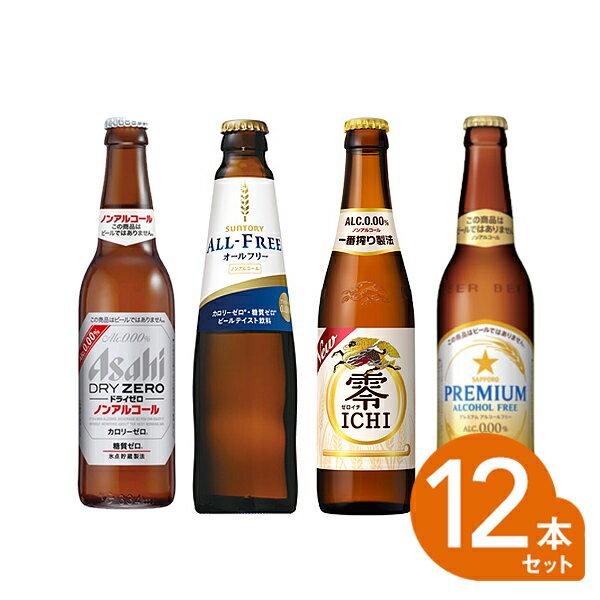 【ギフト】【送料無料】【瓶ビール】ノンアルコールビール12本セット(サッポロ プレミアムアルコールフリー3本・キリン ゼロイチ3本・アサヒ ドライゼロ3本・サントリー オールフリー3本)