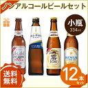【お歳暮】【瓶ビール】【送料無料】ノンアルコールビール12本セット(サッポロ プレミアム