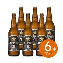 【ギフト】【送料無料】【瓶ビール】【サッポロ】黒ラベル ビール633ml大瓶瓶ビール6本ギフトセット(同梱不可)