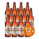 【ギフト】【送料無料】【瓶ビール】【サッポロ】ラガー ビール633ml大瓶瓶ビール12本ギフトセット(同梱不可)