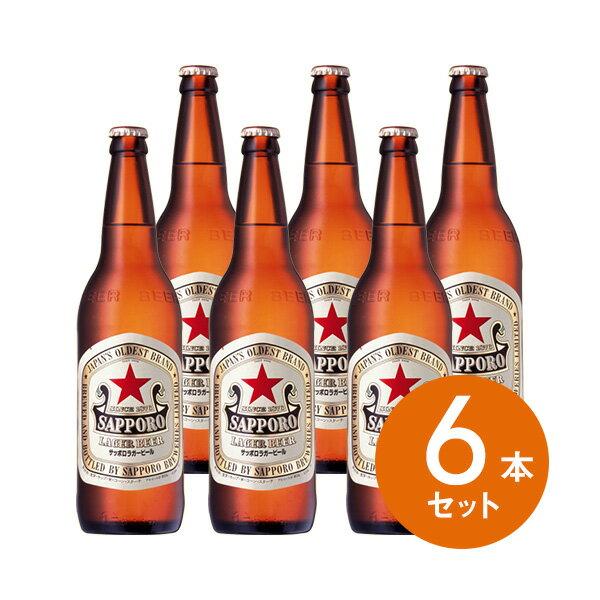 【お中元】【送料無料】【瓶ビール】【サッポロ 】ラガー ビール 633ml大瓶 瓶ビール 6本 ギフトセット (同梱不可)