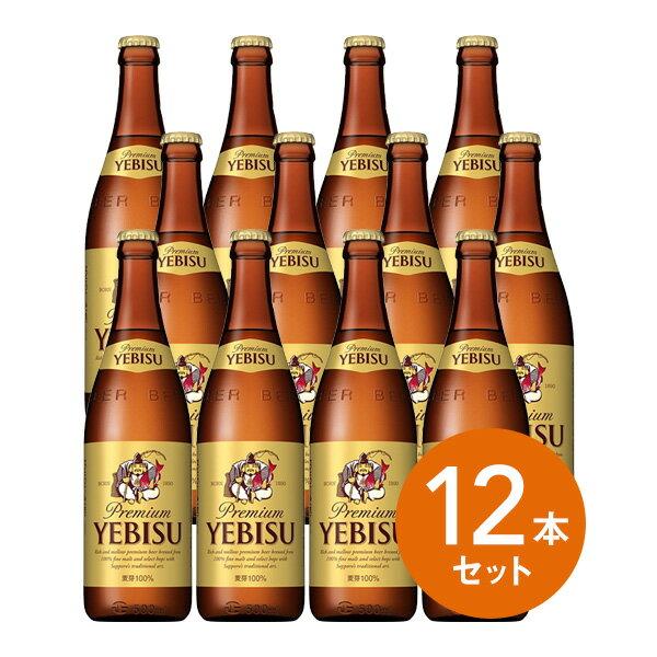 【ギフト】【送料無料】【瓶ビール】サッポロ エビス ビール 633ml大瓶 12本ギフトセット YB12【YEBISU_CPN01】