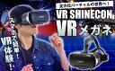 б┌┴ў╬┴╠╡╬┴б█3D VRе┤б╝е░еы iPhone/Androidе╣е▐е█┬╨▒■ е╣е▐е█═╤ е╪е├е╔е▐ежеєе╚ VR SHINECON 3Dесеме═ 3D┤у╢└ 3D е░еще╣ е▓б╝ер е╨б╝е┴еуеыеъевеъе╞егб╝