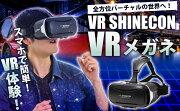 【送料無料】VR SHINECON VRゴーグル スマホ用 VR バーチャル 3D iPhone andoroid ヘッドホン スマホ ゲーム VRメガネ 3Dメガネ VR体験 スマートフォン VRグラス スマホでVR