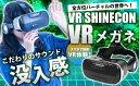 【送料無料】VRゴーグル スマホ ヘッドホン付き VRヘッドセット VR 3D iPhone7 iPhone8 Android ヘッドホン スマホ ゲーム イヤホン バ..
