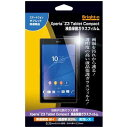XPERIA Z3 Tablet Compact 液晶保護ガラスフィルム 表用