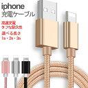 ショッピングiphone7 手帳型 iPhone 充電ケーブル コード アイフォン iPhone x iPhone8 iPhone7 iPhone6s iOS12 iphoneXS XR XS MAX Lightning USB 充電・転送 ケーブル