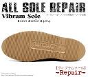 オールソール リペア Vibram#2021 Vibram#2060 ソールリペア ソール修理 ソール張替