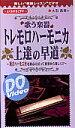 VHS「ドゥー・ビデオ/大石昌美のトレモロハーモニカ上達の早道」インクス