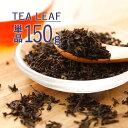 『ブレンドフレーバー:リーフ150g』ムレスナ紅茶チャック付アルミパックムレスナ紅茶(フレーバーティー)