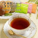 【メール便・送料無料】『おすすめセットまとめ買い』選べる3種セットムレスナ紅茶(