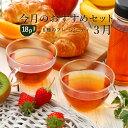 【メール便・送料無料】『今月のおすすめセット -3月- 』 ムレスナ紅茶 フレーバーティ6種類 おためしに