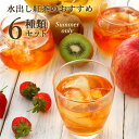 【メール便・送料無料】『水出し紅茶おすすめセット -Midsummer ver.- 』 ムレスナ紅