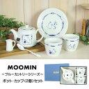 ムーミン 波佐見焼 ポット・カップセット ギフトBOX入り 陶器 珈琲 お茶 紅茶 日本製