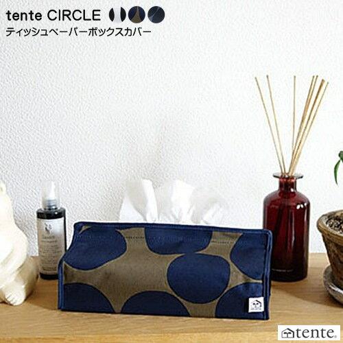 tente tissue case CIRCLE テンテ ティッシュボックスケース【ヘミングス HEMING'S】収納 インテリア ナチュラル モダン ドット サークル モノトーン お洒落 (z)(m)