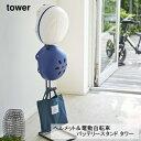 ヘルメット&電動自転車バッテリースタンド タワー [ホワイト...