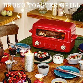 【送料無料】BRUNO ブルーノ トースターグリル(TOASTER GRILL) [ホワイト|レッド]【イデアインターナショナル IDEA】朝食 ピザ BBQ バーベキュー 引越し祝い