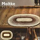 モルトケ マット Moltke FL-3771(茶色【インターフォルム INTERFORM】W70xD50cmラグ キッチンマット リビング 寝室マット 絨毯 カーペット インテリア モノトーン モダン クール ナチュラル 綿 北欧 マット キッチン用品 玄関マット