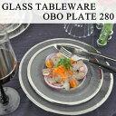 GLASS TABLEWARE OBO PLATE 280 (グラステーブルウェア オーボ プレート) お皿 陶器 ガラス クリア ディナープレート テーブルウェア洋食器【ダルトン DULTON】 【西海岸 インダストリアル】a515-302-280