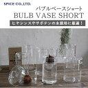 BULB VASE SHORT (バルブベースショート) グリーン ガーデン フラワーベース 球根水