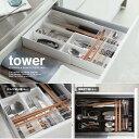 伸縮&スライドカトラリートレータワー キッチン カトラリー 食器 容器 収納 便利03382 (z)