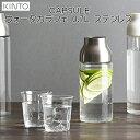 CAPSULE ウォーターカラフェ 0.7L ステンレス カプセル【キントー KINTO】麦茶やコーヒーなどに。口が広くて洗いやすい冷水筒。冷蔵庫にピッタリ。ジャグ ピッチャー 水筒