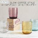 SLOW COFFEE STYLE コールドブリュー コーヒータンブラー カフェ ヴィンテージ風 キッチン キッチンコップ コーヒーカップ 珈琲 紅茶 マグ カップ
