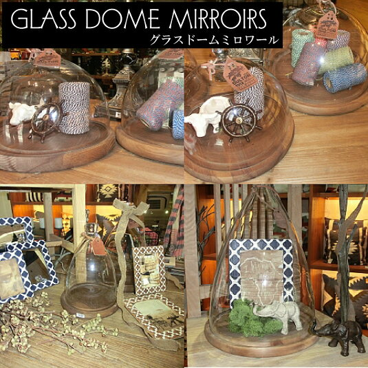 Glass dome mirroirs S グラスドーム ミロワール【ダルトンDULTON】SG650WS 木製台座付き ガラスドーム ケーキドーム 【西海岸 インダストリアル】