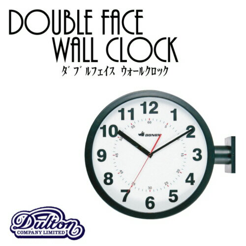 【送料無料/ポイント10倍】Double faces wall clock ダブルフェイスウォールクロック【DULTONダルトン】S82429 壁掛け時計 アナログ 両面【西海岸 インダストリアル】