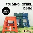 【HOUSE USE PRODUCTS】FOLDING STOOL Delta フォールディング スツール デルタ[HFT225-227]【アクティブ】子供 ステップ イス チェア 椅子 折りたたみ 踏み台
