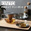 【キントーKINTO】CARAT ティーポット 600ml ステンレス ティーポット お茶入れ 耐熱ガラス製【楽ギフ_包装】【楽ギフ_のし宛書】