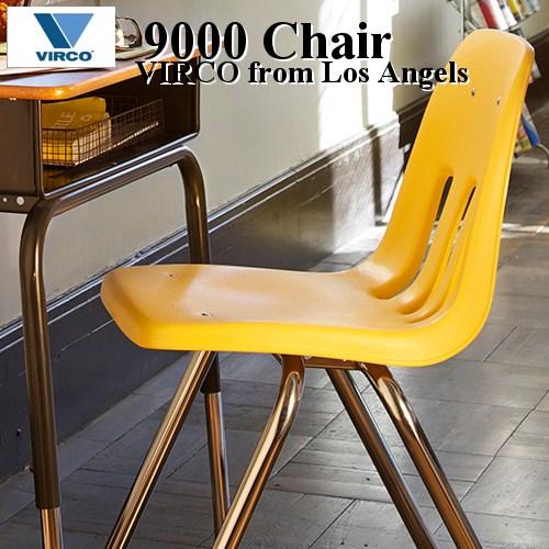 【現在AG・BK・LG・NV欠品中・次回入荷未定】【送料無料】9000Chair 9000チェア[アートワークスタジオ.VIRCOバルコ]実用性と耐久性に優れたヴァルコユニバーサルデザイン。米国製椅子イス【西海岸 インダストリアル】