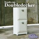 【送料無料】トラッシュカン ダブルデッカー スマートな印象のスチール製ゴミ箱[ダルトン DULTON]TrashCan Doubledecker