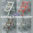 【IV・GY欠品中・次回入荷9月上旬〜中旬】折りたたみ3段脚立 フォールディング3ステップラダー【ダルトン】Folding 3-steps ladder