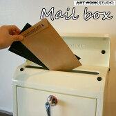 【送料無料】アートワークスタジオ メールボックス[前面に文字なし][全5色]Mailbox【ArtWorkStudio】大容量取り出しやすい鍵付きUV加工防サビ効果 【西海岸 インダストリアル】 【楽ギフ_包装】【楽ギフ_のし宛書】