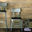 スタンダード チェアー Standard Chair 座面高46.5cm レトロ アメリカンスタイル 椅子 イス 店舗什器