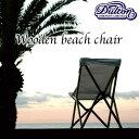 【送料無料】Wooden beach chair 木製ビーチチェア100-248 アウトドアガーデン椅子携帯イス 海 リゾート ウッド キャンプ グランピング ガーデン 【ラッピング不可】【ダルトン DULTON】 【西海岸 インダストリアル】(e梱)