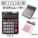 MILANカリキュレーター 電卓 No.151708 特大キー 太陽電池/内蔵電池【ラッピング・のし不可】(z)