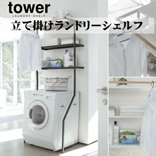 【送料無料】tower laundry shelf 立て掛けランドリーシェルフ タワー タワーランドリーシェルフ  [全2色]【山崎実業】インテリア 収納 バスルーム 洗濯機 タオル掛け デッドスペース 洗剤置き