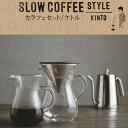 【あす楽】【送料無料】スローコーヒースタイル コーヒーカラフェセット600ml コーヒ