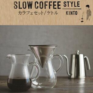 ポイント スローコーヒースタイル コーヒーカラフェセット コーヒー サーバー SlowCoffeeStyle