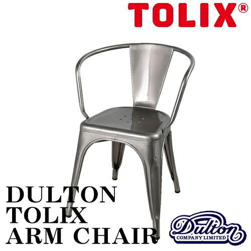 【送料無料】トリックス アームチェアー [RAW] TOLIX Arm Chair A-56肘掛け付き 防錆 テラス 屋外用 ガーデン用 イス 椅子 フランス【送料無料】【ダルトン DULTON】 【西海岸 インダストリアル】